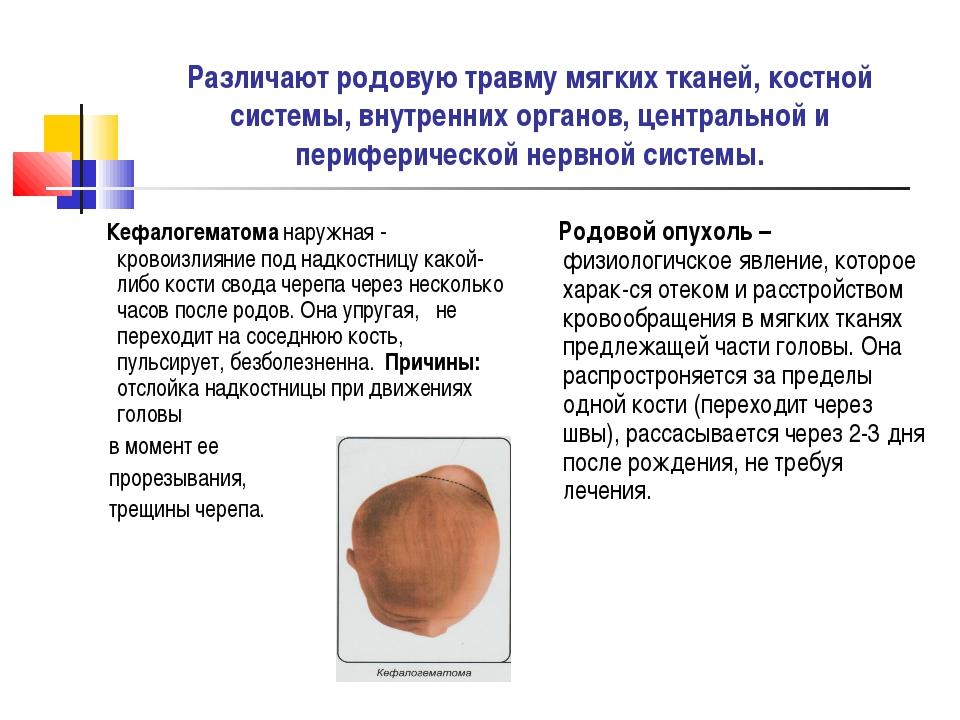 Различают родовую травму мягких тканей, костной системы, внутренних органов,...