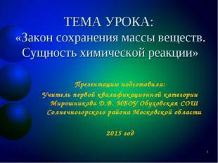 ТЕМА УРОКА: «Закон сохранения массы веществ. Сущность химической реакции» Пре