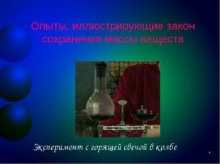 Опыты, иллюстрирующие закон сохранения массы веществ Эксперимент с горящей св