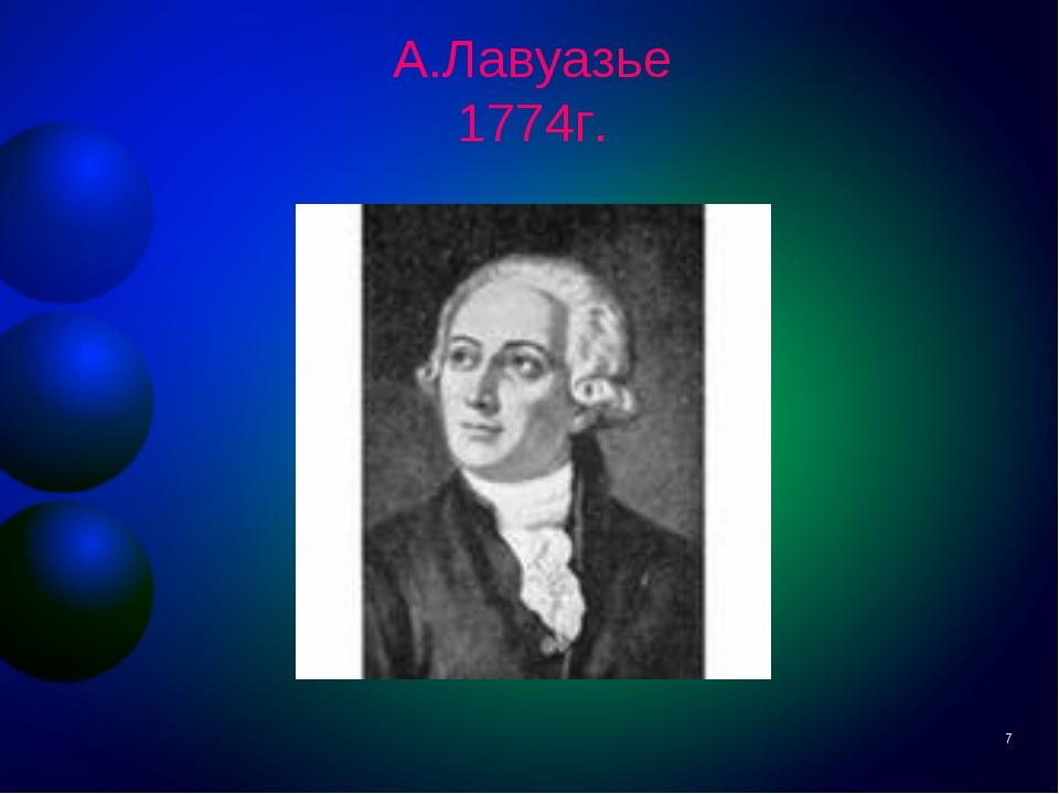 А.Лавуазье 1774г. *