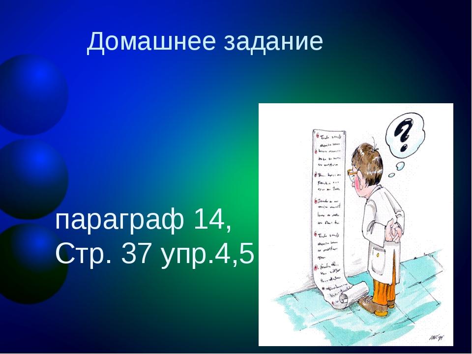 Домашнее задание параграф 14, Стр. 37 упр.4,5