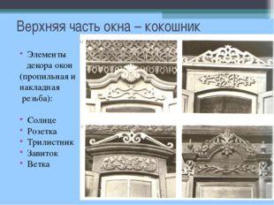 Верхняя часть окна – кокошник Элементы декора окон (пропильная и накладная ре