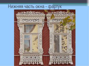 Нижняя часть окна - фартук