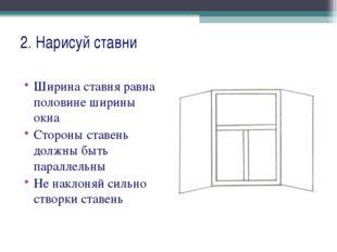 2. Нарисуй ставни Ширина ставня равна половине ширины окна Стороны ставень д