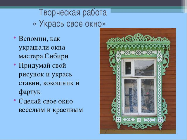 Творческая работа « Укрась свое окно» Вспомни, как украшали окна мастера Сиб...