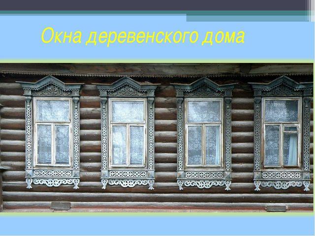 Окна деревенского дома