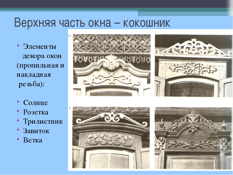 Верхняя часть окна – кокошник Элементы декора окон (пропильная и накладная ре...