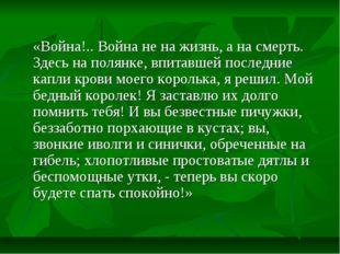 «Война!.. Война не на жизнь, а на смерть. Здесь на полянке, впитавшей послед