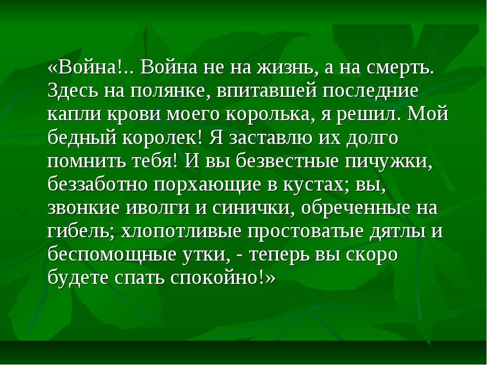 «Война!.. Война не на жизнь, а на смерть. Здесь на полянке, впитавшей послед...