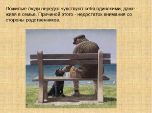 Пожилые люди нередко чувствуют себя одинокими, даже живя в семье. Причиной эт