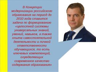 В Концепции модернизации российского образования на период до 2010 года став