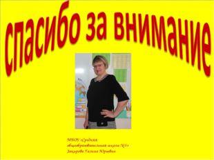 МБОУ «Средняя общеобразовательная школа № 5» Закирова Галина Юрьевна