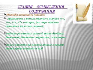 СТАДИЯ ОСМЫСЛЕНИЯ СОДЕРЖАНИЯ Методы активного чтения: маркировка с использов