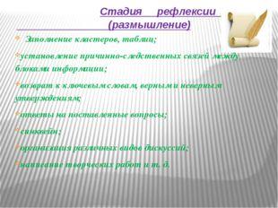 Стадия рефлексии (размышление) Заполнение кластеров, таблиц; установление пр