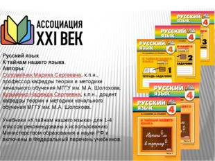 Русский язык К тайнам нашего языка Авторы: Соловейчик Марина Сергеевна, к.п.н