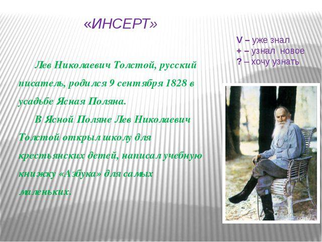 V – уже знал + – узнал новое ? – хочу узнать Лев Николаевич Толстой, русский...
