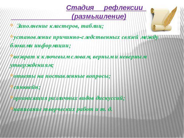 Стадия рефлексии (размышление) Заполнение кластеров, таблиц; установление пр...