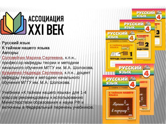 Русский язык К тайнам нашего языка Авторы: Соловейчик Марина Сергеевна, к.п.н...