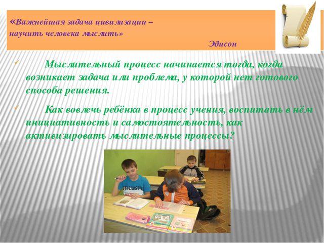 «Важнейшая задача цивилизации – научить человека мыслить» Эдисон Мыслительный...