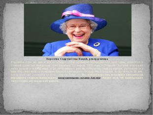 Королева Содружества Наций, рекордсменка Елизавета 2так же, как и все осталь
