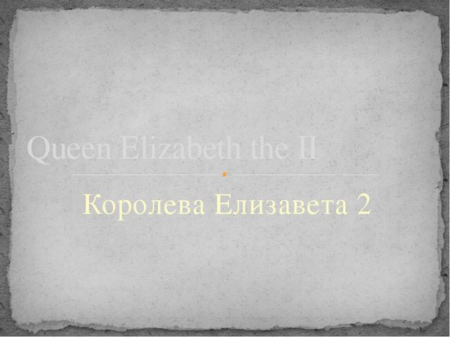 Королева Елизавета 2 Queen Elizabeth the II