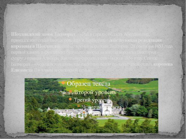 Шотландский замок Балморал – «Рай в горах», область Абердиншир, принадлежит...