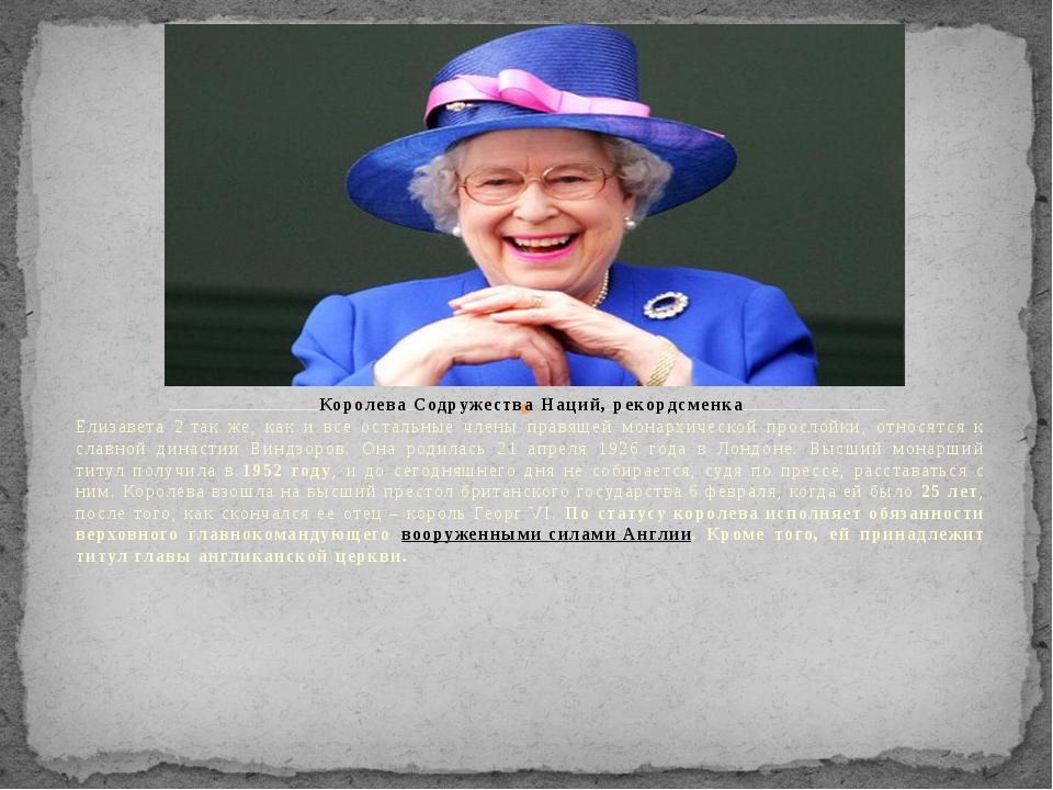 Королева Содружества Наций, рекордсменка Елизавета 2так же, как и все осталь...