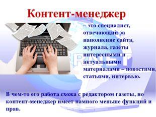 Контент-менеджер – это специалист, отвечающий за наполнение сайта, журнала, г