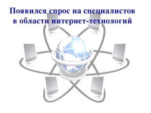 Появился спрос на специалистов в области интернет-технологий