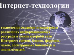 технологии создания и поддержки различных информационных ресурсов в компьютер