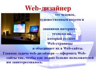 Web-дизайнер это человек, художественным вкусом и знаниями интернет- технолог