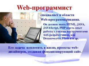Web-программист Его задача воплотить в жизнь проекты web-дизайнеров, создавая