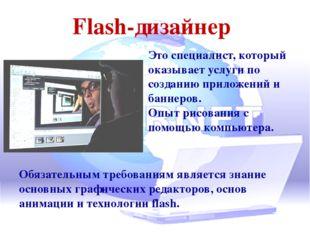Flash-дизайнер Это специалист, который оказывает услуги по созданию приложени