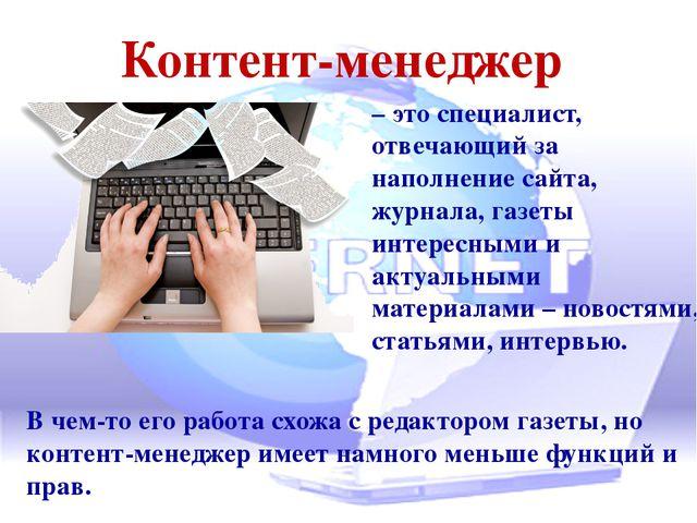Контент-менеджер – это специалист, отвечающий за наполнение сайта, журнала, г...