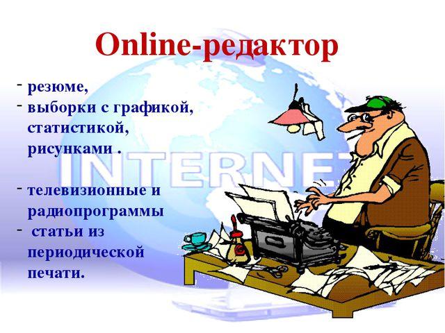 Online-редактор резюме, выборки с графикой, статистикой, рисунками . телевизи...