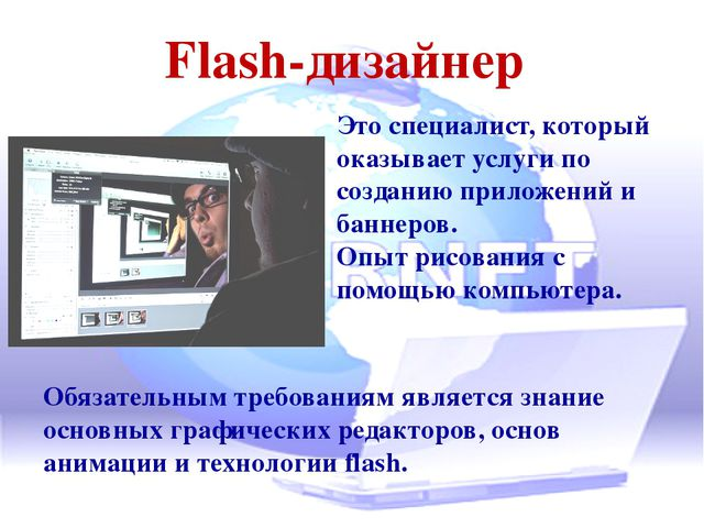 Flash-дизайнер Это специалист, который оказывает услуги по созданию приложени...