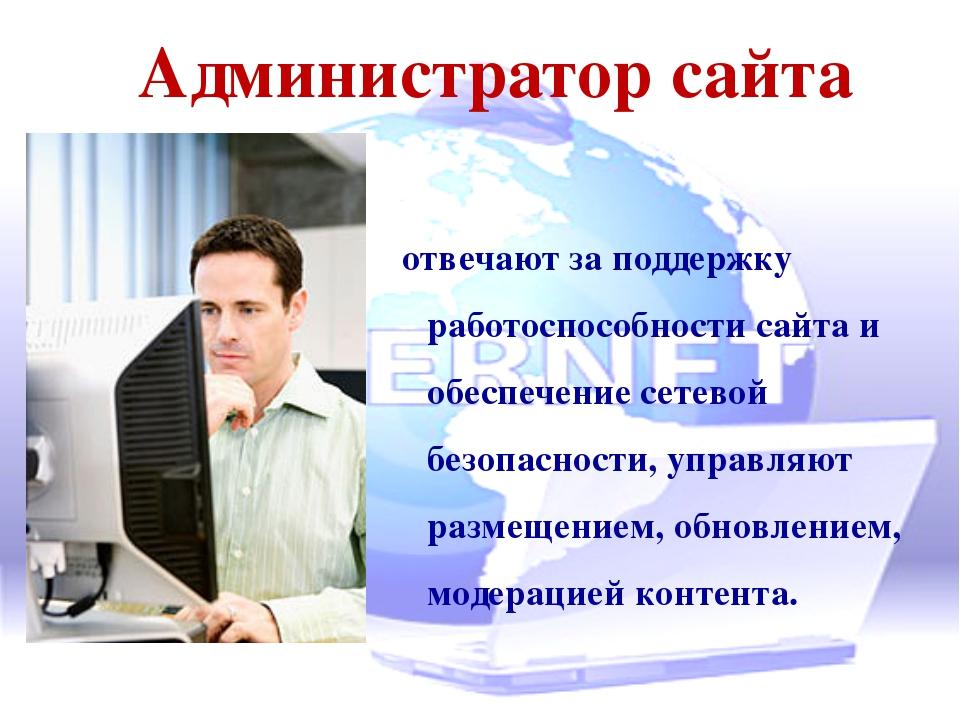 Администратор сайта отвечают за поддержку работоспособности сайта и обеспечен...