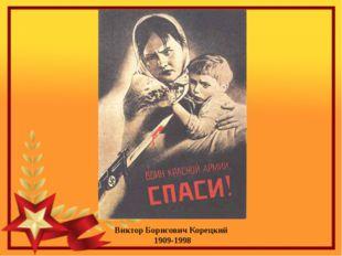Виктор Борисович Корецкий 1909-1998
