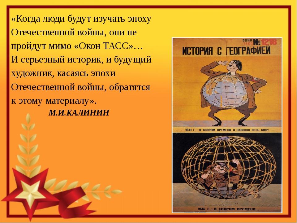 «Когда люди будут изучать эпоху Отечественной войны, они не пройдут мимо «Ок...
