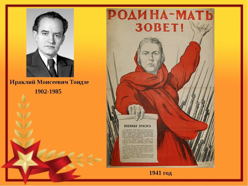 Ираклий Моисеевич Тоидзе 1902-1985 1941 год