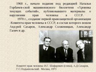 1968 г., начало издания под редакцией Натальи Горбачевской машинописного бюл