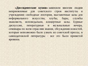 «Диссидентские кухни»заменили многим людям неприемлемые для советского строя