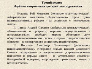 Третий период Идейные направления диссидентского движения I. Историк Рой Медв