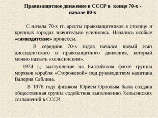 Правозащитное движение в СССР в конце 70-х - начале 80-х С начала 70-х гг. ар