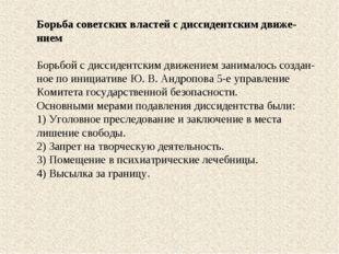 Борьба советских властей с диссидентским движением Борьбой с диссидентским д