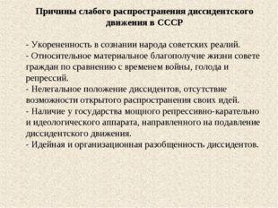 Причины слабого распространения диссидентского движения в СССР - Укорененност
