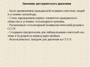 Значение диссидентского движения - Было проявлением гражданской позиции совет