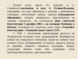 Вскоре после ареста Ю. Даниэля и А. Синявскогоматематик и поэт А. Есенин-Вол