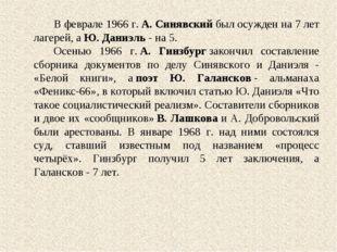 В феврале 1966 г.А. Синявскийбыл осужден на 7 лет лагерей, аЮ. Даниэль- н