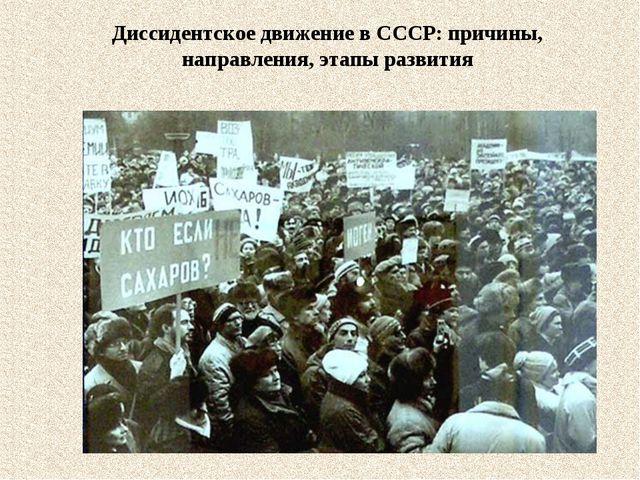 Диссидентское движение в СССР: причины, направления, этапы развития